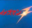 Inazuman Flash