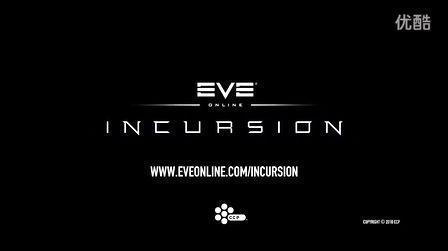 EVE:入侵