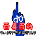 File:120px-New Year.png