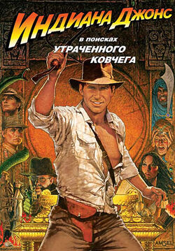 Indiana-jones-raiders-of-lost-ark-poster