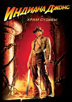 Indiana-jones-tample-of-doom-poster