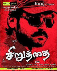 481px-Karthi siruthai movie posters2