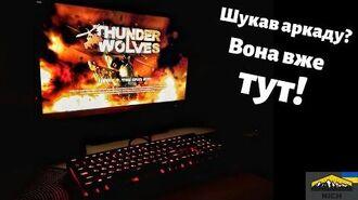 Огляд гри Thunder Wolves або пригоди аркадного вертапльота (Xbox, PC, PS3) Nich Ua