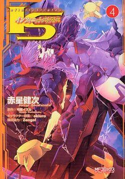 Manga Volume 4 (Kenji Akahoshi)