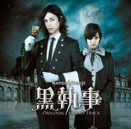 Black-Butler-Kuro-Shitsuji-movie 4