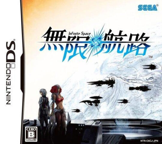 File:Infinite Space Japan Box Art.jpg