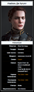 RU-Example-Infobox-The-Order-1886