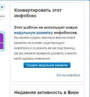 RU convert infobox button