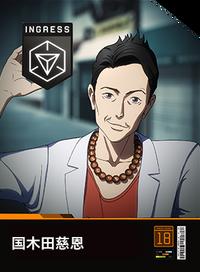 國木田慈恩 (Biocard)