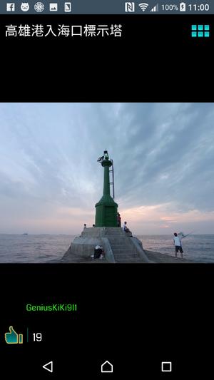 高雄港入海口標示塔