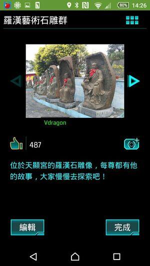 羅漢藝術石雕群