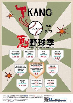 2017KANO夏日野球季海報