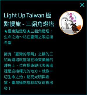 Light Up Taiwan 極點慢旅 - 三貂角燈塔