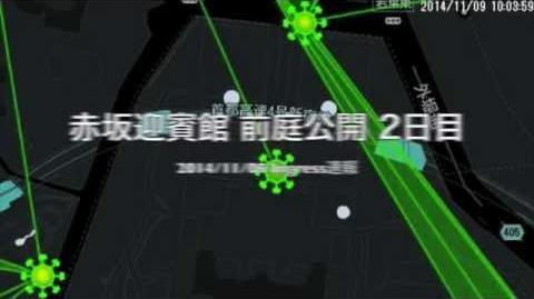 【Ingress】赤坂迎賓館 前庭公開2日目の様子