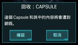 回收 Capsule