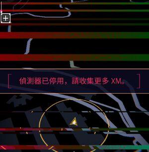 偵測器已停用:請收集更多XM。 Prime