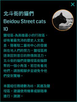 北斗街的貓們 Beidou Street Cats 10