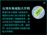 Mission:台灣本島極點大作戰