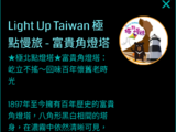Mission:Light Up Taiwan 極點慢旅 - 富貴角燈塔