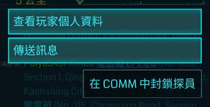 在 COMM 中封鎖探員