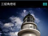 Portal:三貂角燈塔