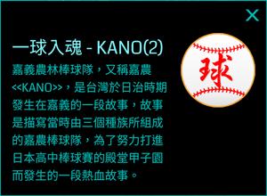 一球入魂 - KANO(2)