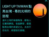 Mission:LIGHT UP TAIWAN 點亮台灣 - 尋找光明的旅程