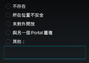 回报无效的 Portal