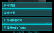 编辑 Portal