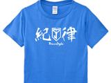 紀律 T-shirt
