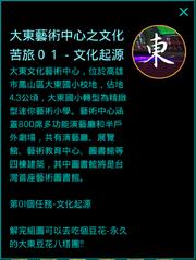 大東藝術中心之文化苦旅01-文化起源