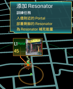 训练 - 添加 Resonator