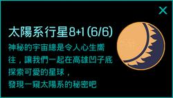 太陽系行星8 1(6-6)