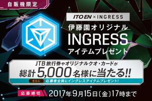Ito En x Ingress