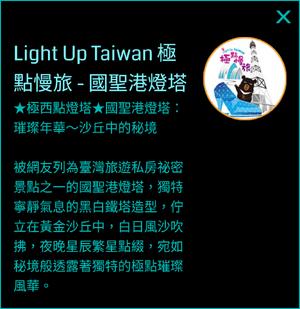 Light Up Taiwan 極點慢旅 - 國聖港燈塔