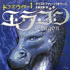 Japanese edition of <i>Eragon</i>, vol. 1, 11-vol. edition