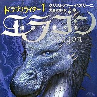 Japanese edition of <i>Eragon</i>, vol. 1