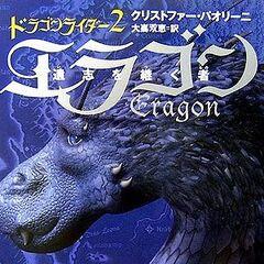 Japanese edition of <i>Eragon</i>, vol. 2, 11-vol. edition