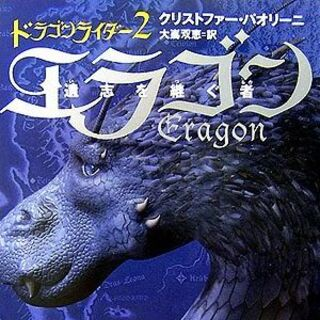 Japanese edition of <i>Eragon</i>, vol. 2