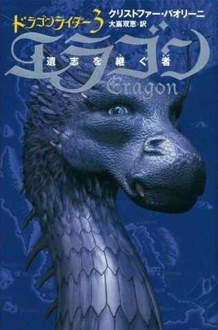 File:Inheritance Japan E11V03 Eragon.jpg