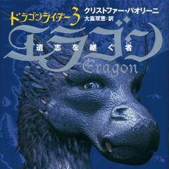 Japanese edition of <i>Eragon</i>, vol. 3, 11-vol. edition