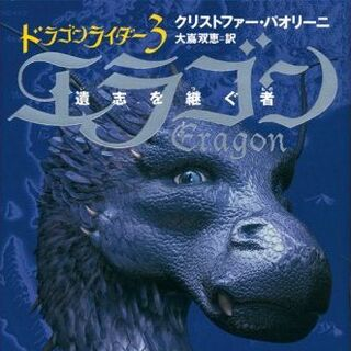 Japanese edition of <i>Eragon</i>, vol. 3