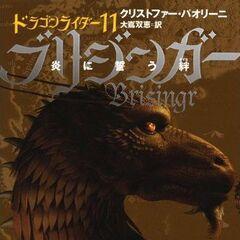 Japanese edition of <i>Brisingr</i>, vol. 11, 11-vol. edition