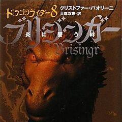 Japanese edition of <i>Brisingr</i>, vol. 8, 11-vol. edition