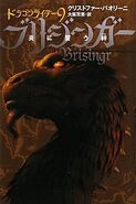 Inheritance Japan E11V09 Brisingr