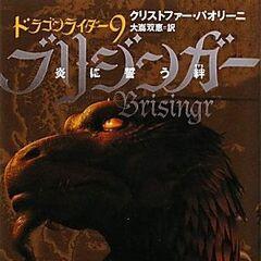 Japanese edition of <i>Brisingr</i>, vol. 9, 11-vol. edition