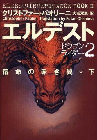 File:Inheritance Japan E03V02T Eldest.jpg