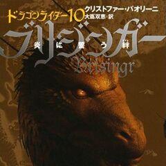 Japanese edition of <i>Brisingr</i>, vol. 10, 11-vol. edition