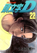 Volume22JP