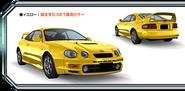 Celica Yellow AS8